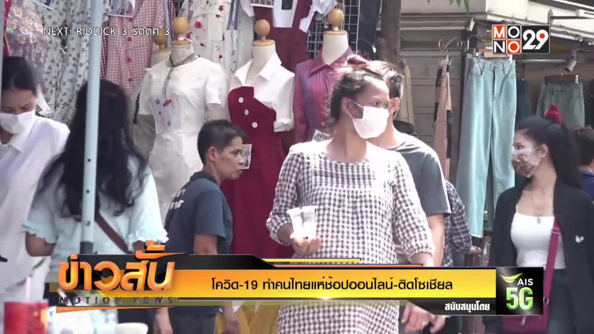 โควิด-19 ทำคนไทยแห่ช้อปออนไลน์-ติดโซเชียล