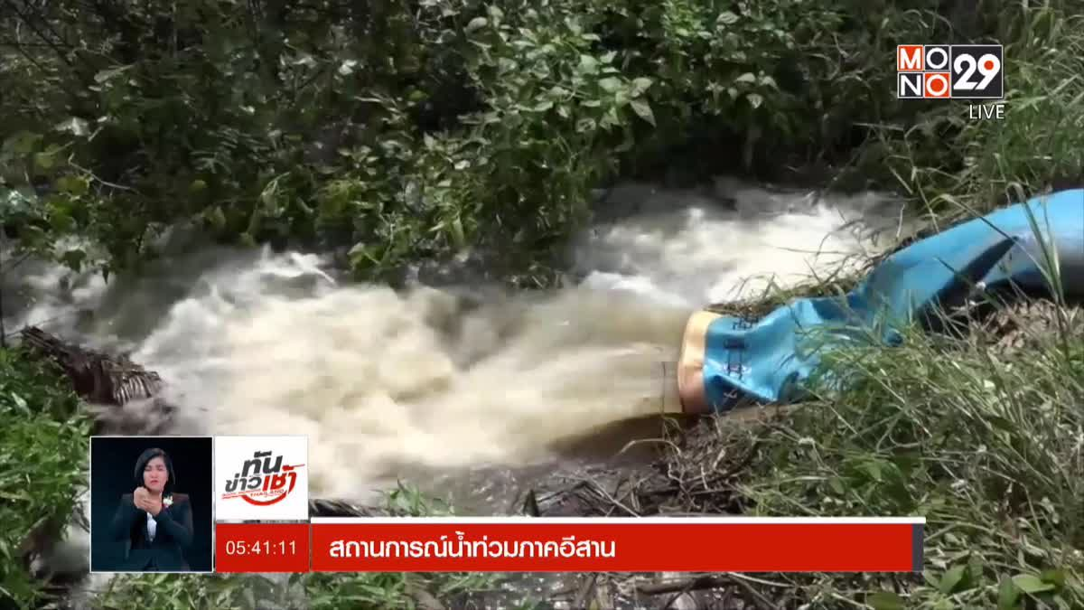 สถานการณ์น้ำท่วมภาคอีสาน