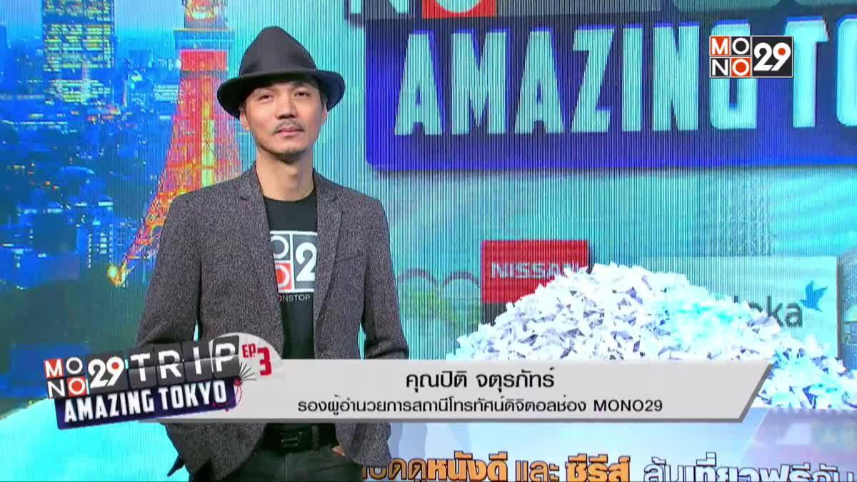 ผู้โชคดี Mono29 Trip Episode 3 Amazing Tokyo