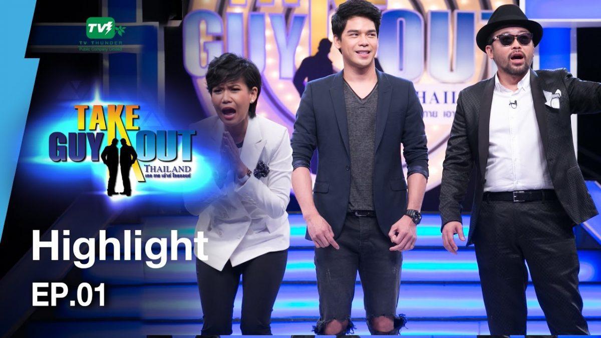 รอยยิ้มบาดใจ ใครๆก็อยากโดน l Highlight EP.01 - Take Guy Out Thailand S2 (25 มี.ค.60)
