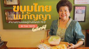 ขนมไทยเเม่กัญญา ร้านเจ้าดังเเห่งเมืองราชบุรี