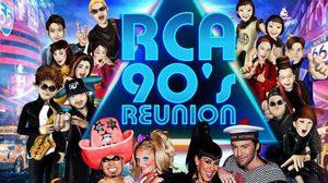 ร่วมสนุกชิงบัตรคอนเสิร์ต RCA 90's Reunion Concert