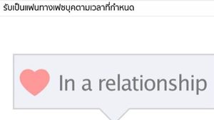 ตะลึง! อาชีพใหม่ในโซเชียล รับจ้างเป็นแฟนผ่านเฟซบุ๊ก
