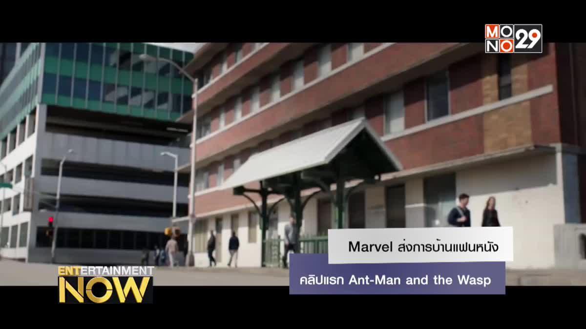 Marvel ส่งการบ้านแฟนหนัง คลิปแรก Ant-Man and the Wasp