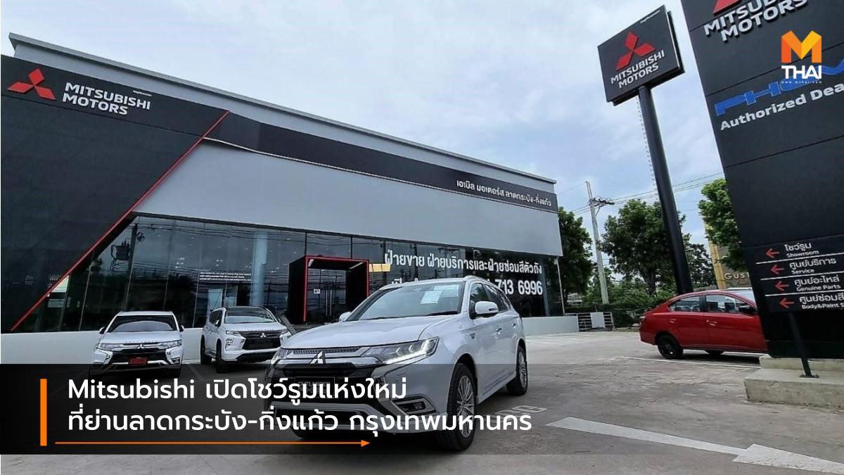 Mitsubishi เปิดโชว์รูมแห่งใหม่ที่ย่านลาดกระบัง-กิ่งแก้ว กรุงเทพมหานคร