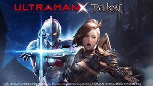 ผนึกกำลัง! TALION X ULTRAMAN ปราบศัตรูให้สิ้นซาก พร้อมลุยแล้ววันนี้!