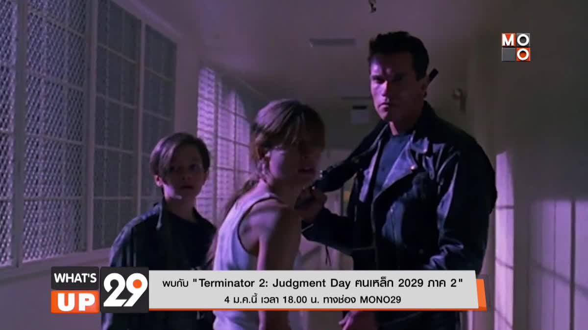"""พบกับ """"Terminator 2: Judgment Day ฅนเหล็ก 2029 ภาค 2""""4 ม.ค.นี้ เวลา 18.00 น. ทางช่อง MONO29"""