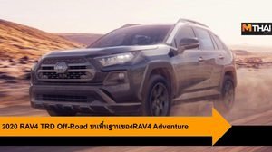 2020 RAV4 TRD Off-Road ที่สุดในตระกูลบนพื้นฐานของRAV4 Adventure