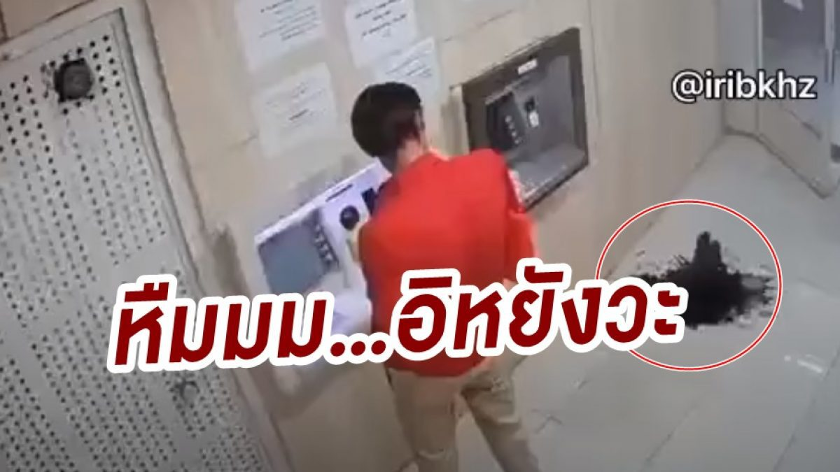 ไม่เหวอยังไงไหว! เมื่อชายอิหร่านมากด ATM แล้วเจอสิ่งไม่คาดคิดสพุ่งขึ้นมาจากพื้น