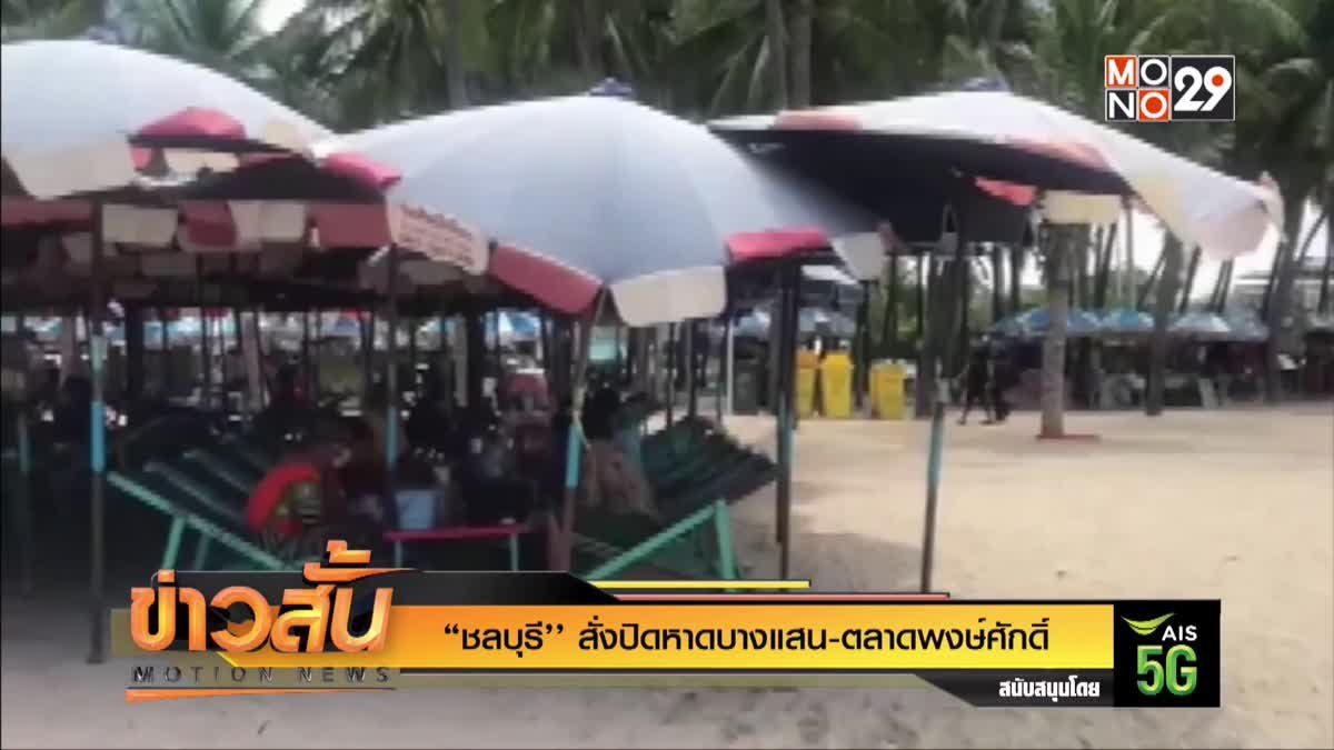 """""""ชลบุรี'' สั่งปิดหาดบางแสน-ตลาดพงษ์ศักดิ์"""