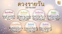 ดูดวงรายวัน ประจำวันจันทร์ที่ 22 ตุลาคม 2561 โดย อ.คฑา ชินบัญชร