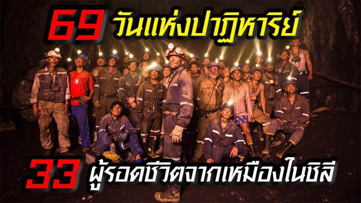 """69 วันแห่งปาฏิหาริย์ ย้อนอยู่การช่วยเหลือคนเหมือง 33 คนใน """"The 33"""""""