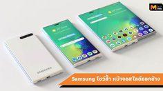 Samsung Galaxy S11 สุดล้ำ สมาร์ทโฟนสไลด์ หน้าจอเลื่อนข้าง