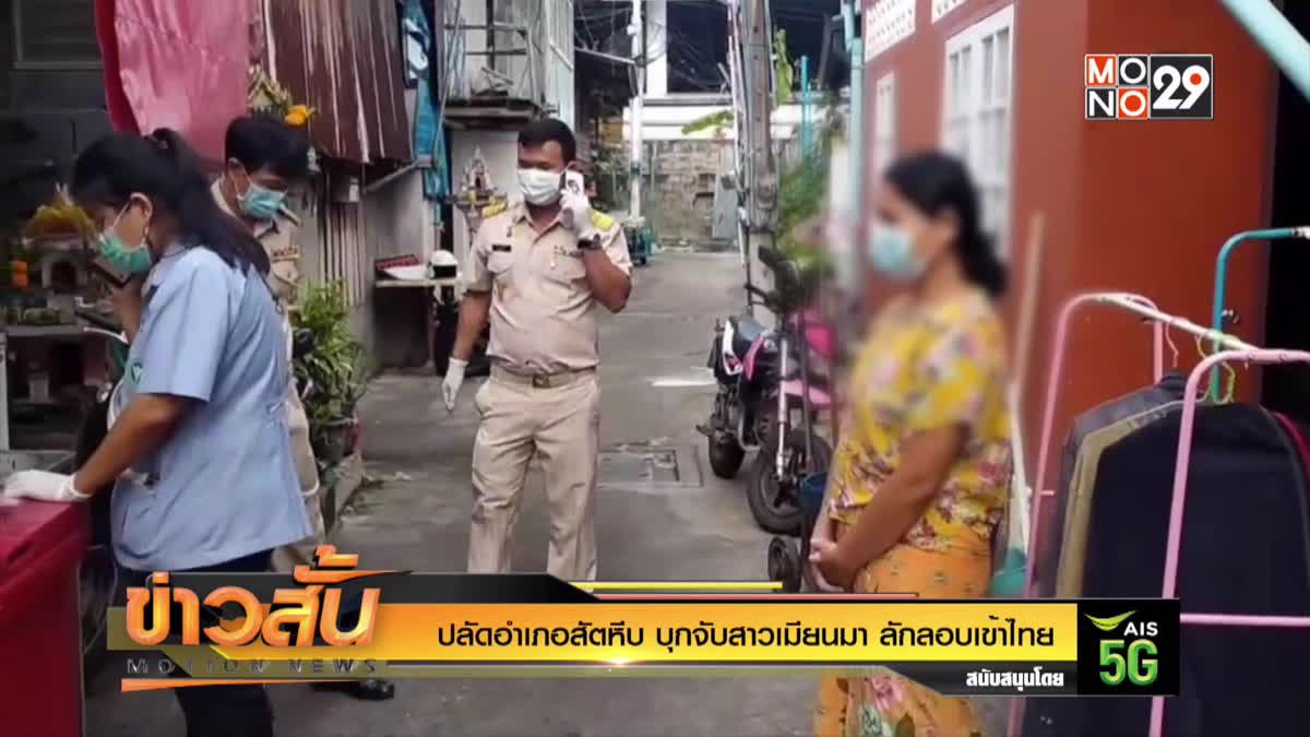 ปลัดอำเภอสัตหีบ บุกจับสาวเมียนมา ลักลอบเข้าไทย