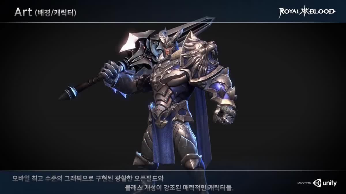 Royal Blood เกม MMORPG ฟอร์มยักษ์จาก Gamevil เปิดตัวภายในปี 2017 นี้แน่นอน