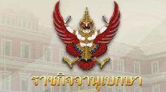 โปรดเกล้าฯ แต่งตั้งข้าราชการในพระองค์ และพระราชทานยศทหาร