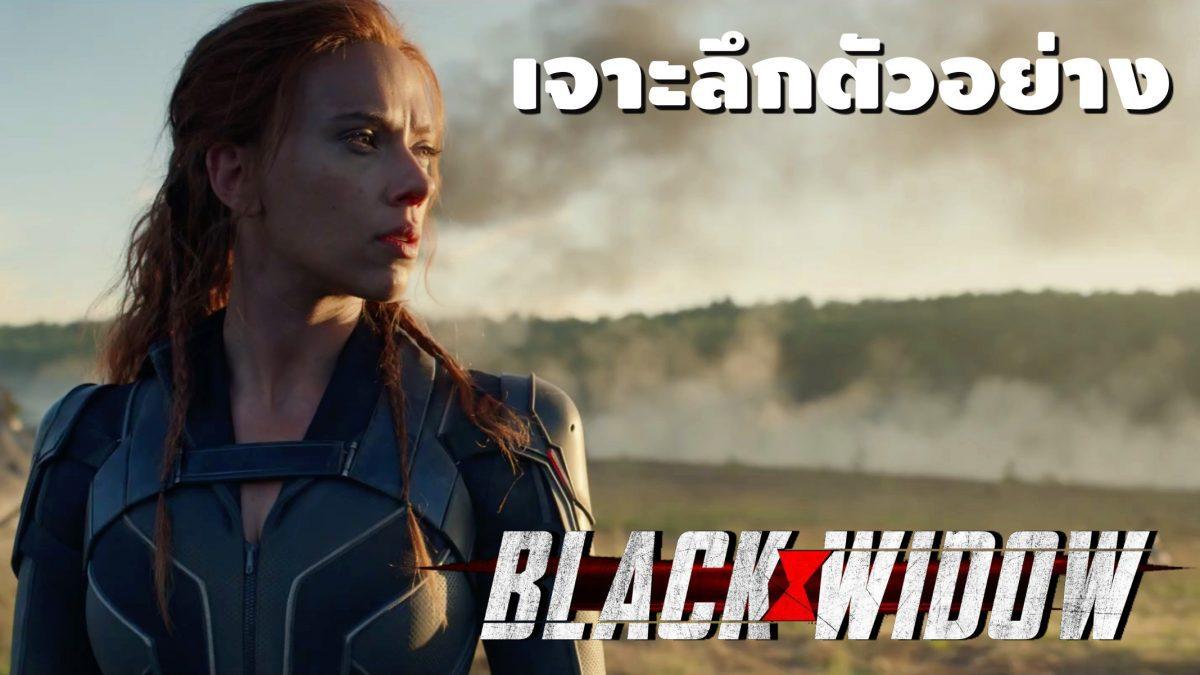 เจาะลึกตัวอย่างหนัง Black Widow แบล็ควิโดว์