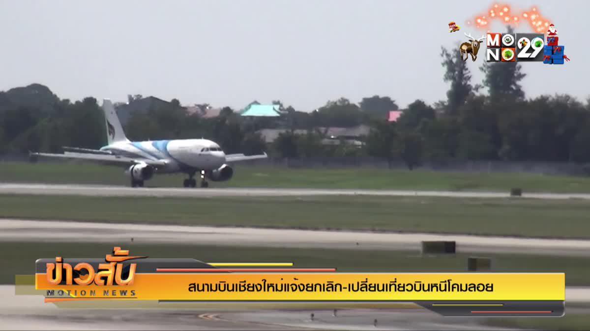สนามบินเชียงใหม่แจ้งยกเลิก-เปลี่ยนเที่ยวบินหนีโคมลอย
