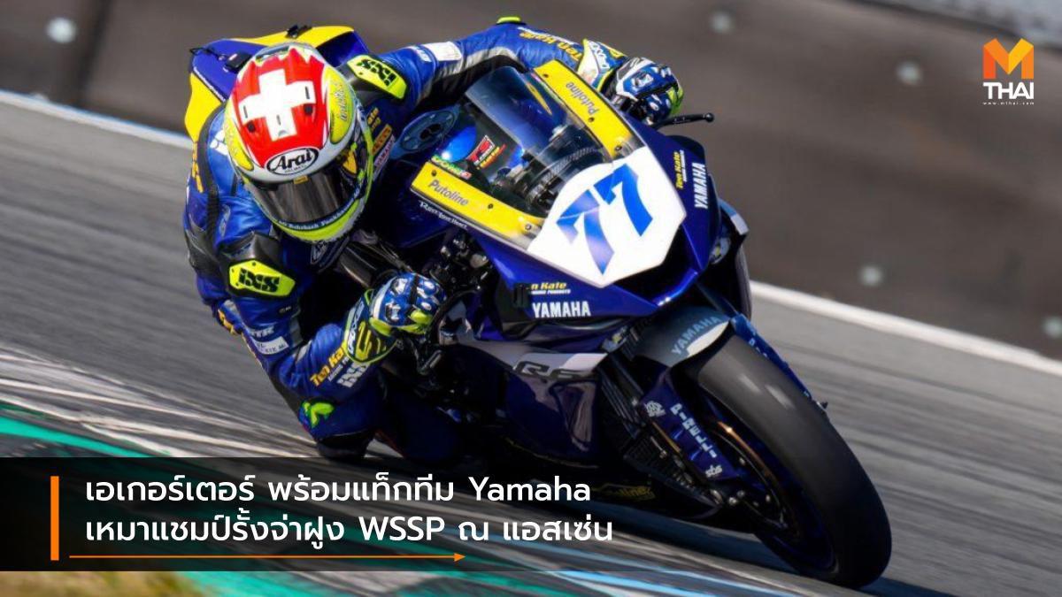 เอเกอร์เตอร์ พร้อมแท็กทีม Yamaha เหมาแชมป์รั้งจ่าฝูง WSSP ณ แอสเซ่น