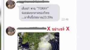 อุตุฯ ยันพายุไต้ฝุ่นไม่กระทบไทย หลังแชร์สนั่นออนไลน์ !