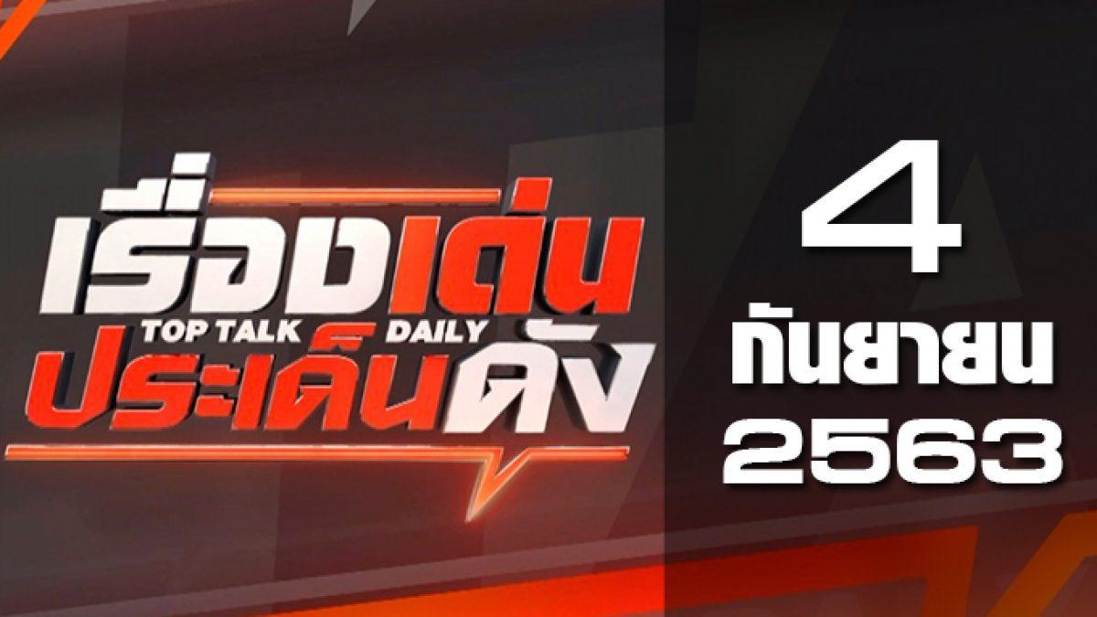 เรื่องเด่นประเด็นดัง Top Talk Daily 04-09-63