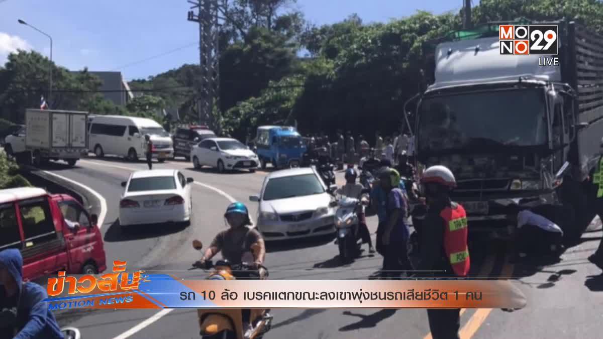 รถ 10 ล้อ เบรคแตกขณะลงเขาพุ่งชนรถเสียชีวิต 1 คน