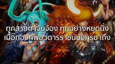 Dragon Blaze อัพเดตครั้งใหญ่ ส่งราชันมังกรอวตาร พร้อมประชันใน PVP เรียลไทม์แล้ว!