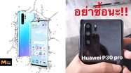 งานเข้า!! Huawei P30 Pro เจอปัญหาน้ำเข้ากล้องขึ้นฝ้า แม้มีกันน้ำกันฝุ่น IP68