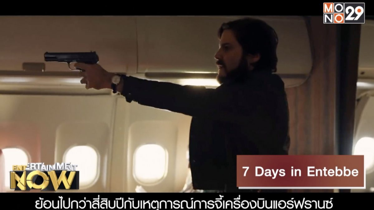 Movie Review : 7 Days in Entebbe