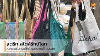 แฟชั่นกระเป๋าผ้า สตรีทสไตล์รักษ์โลก หิ้วชิลล์ๆ แบบสาวเกาหลี