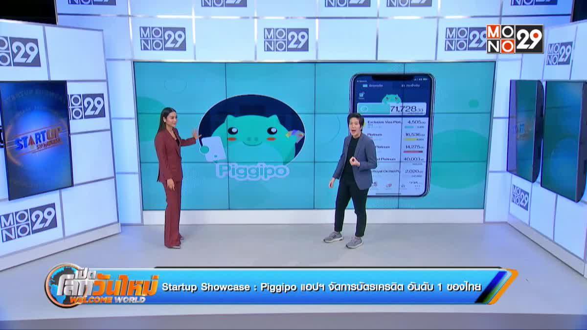 Startup Showcase : ตอน Piggipo แอปฯ จัดการบัตรเครดิต อันดับ1 ของไทย