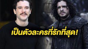 คิต ฮาริงตัน รักตัวละคร จอน สโนว์ มากที่สุด ตั้งแต่ทำงานแสดงมา!
