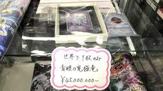 แรร์ไอเท็ม!! หนุ่มญี่ปุ่นพบการ์ด บลูอายส์ อัลติเมทดราก้อน วางขายที่ราคา 13 ล้านบาท