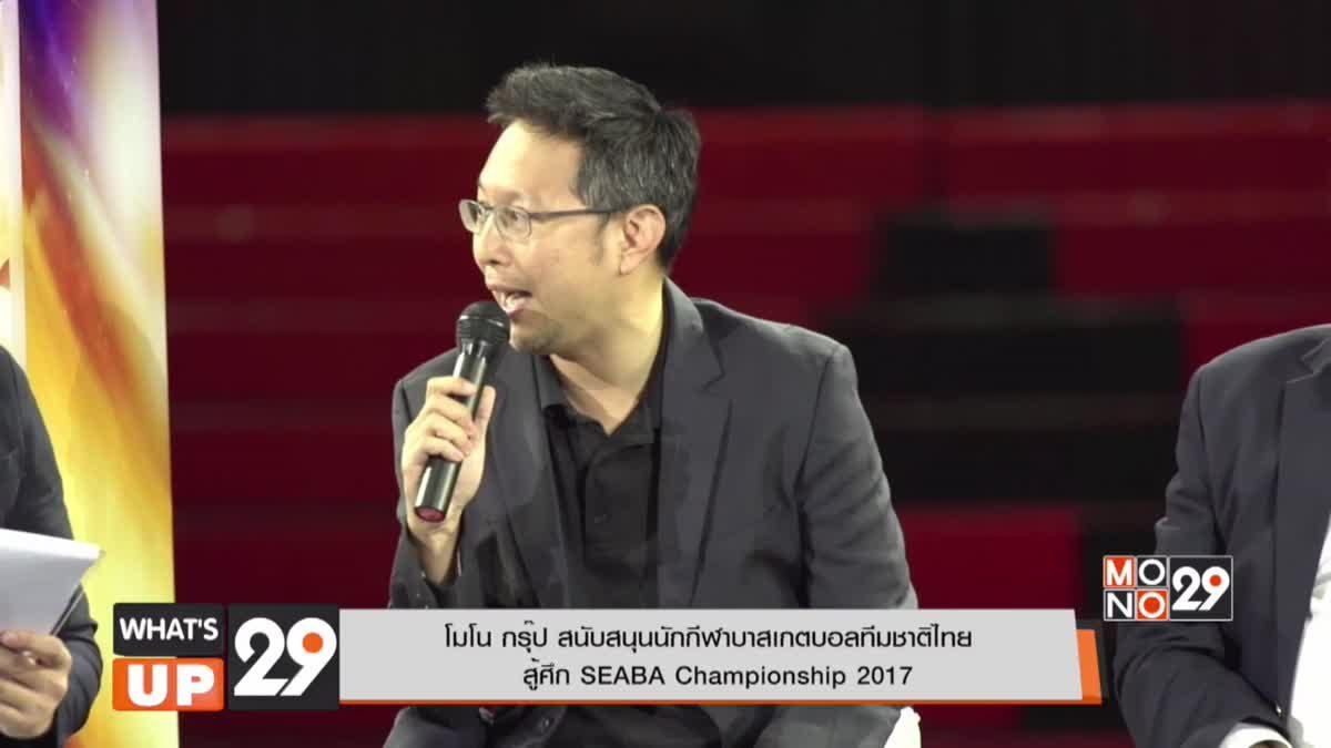 โมโน กรุ๊ป สนับสนุนนักกีฬาบาสเกตบอลทีมชาติไทย สู้ศึก SEABA Championship 2017
