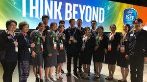 เด็กไทยสุดเก่ง คว้า 8 รางวัลแข่งโครงงานวิทย์ฯ นานาชาติ