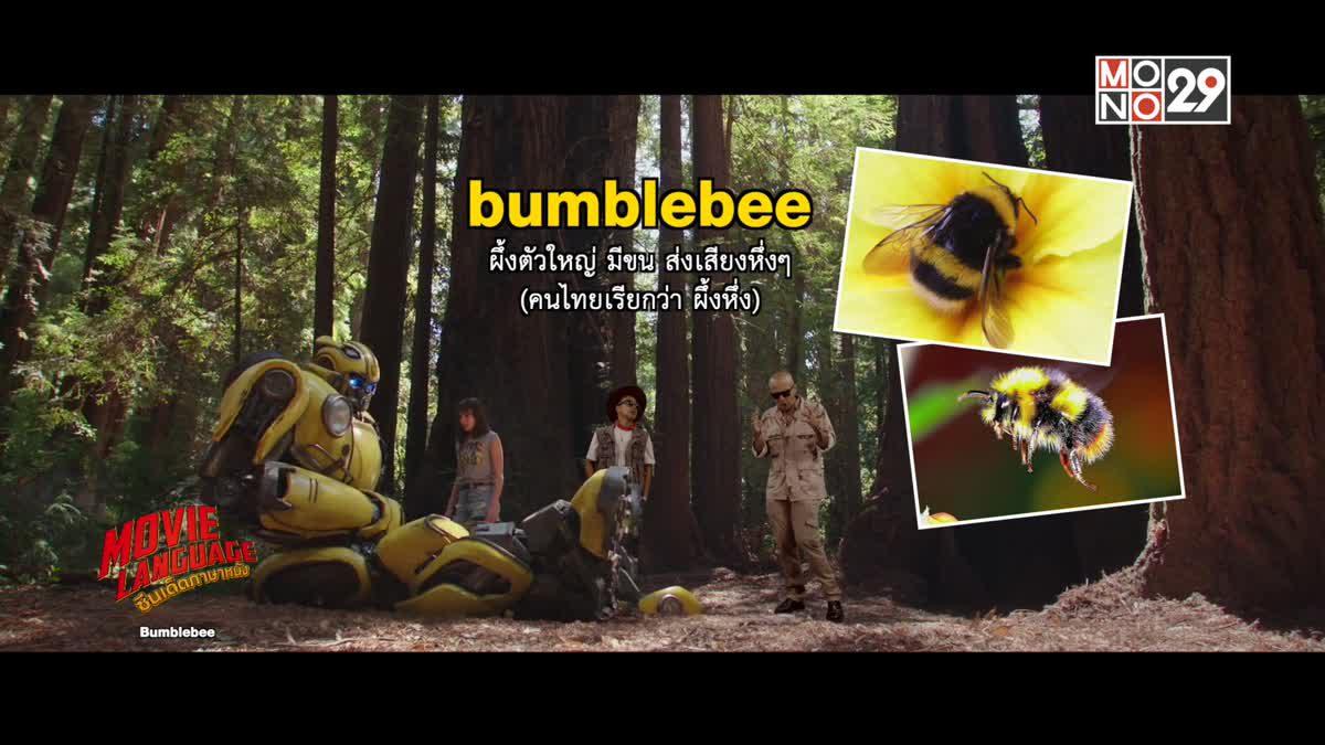 Movie Language ซีนเด็ดภาษาหนัง จากภาพยนตร์เรื่อง Bumblebee