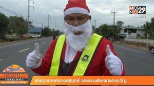 ได้ใจคนสุรินทร์! ตำรวจทางหลวงซานต้าส่งความสุขให้นักเรียน