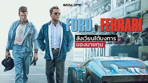 Ford v Ferrari สังเวียนใต้บงการของนายทุน