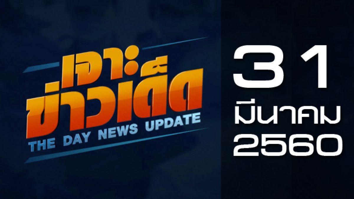 เจาะข่าวเด็ด The Day News update 31-03-60