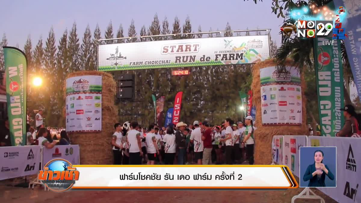 ฟาร์มโชคชัย รัน เดอ ฟาร์ม ครั้งที่ 2