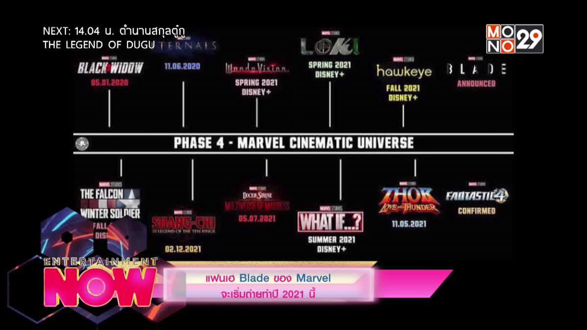 แฟนเฮ Blade ของ Marvel จะเริ่มถ่ายทำปี 2021 นี้
