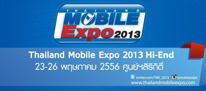 โปรโมชั่น Thailand Mobile Expo 2013 Hi-End