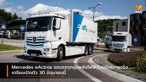 Mercedes eActros รถบรรทุกขุมพลังไฟฟ้าโฉมจำหน่ายจริง เตรียมเปิดตัว 30 มิถุนายนนี้
