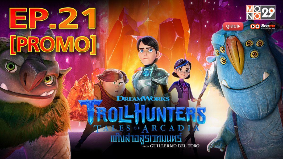 Trollhunters: Tales of Arcadia แก๊งล่าอสูรเวทมนตร์ ปี 1 EP.21 [PROMO]