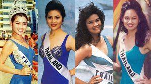 ย้อนชมภาพ นางงามไทยตัวท็อป สมัยเป็นสาววัยรุ่น