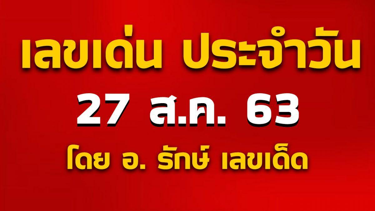 เลขเด่นประจำวันที่ 27 ส.ค. 63 กับ อ.รักษ์ เลขเด็ด #ฮานอย
