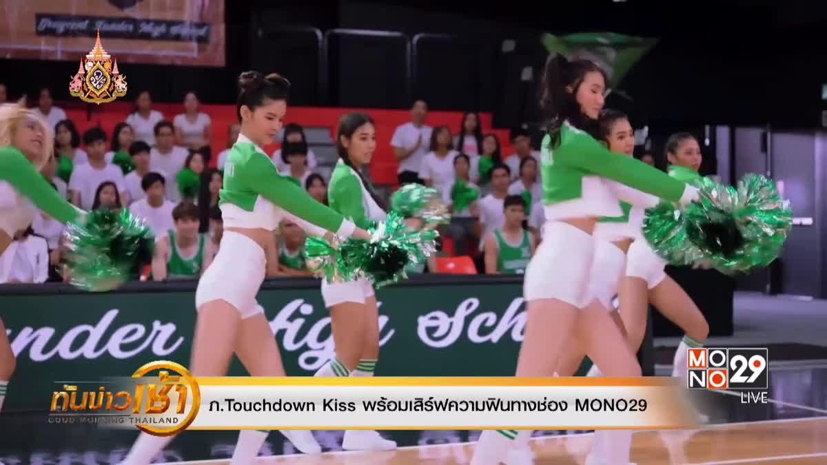 ภ.Touchdown Kiss พร้อมเสิร์ฟความฟินทางช่อง MONO29