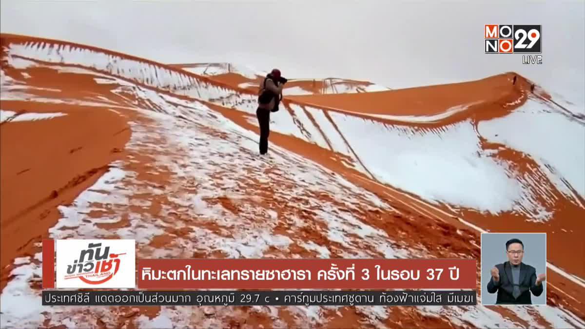 หิมะตกในทะเลทรายซาฮารา ครั้งที่ 3 ในรอบ 37 ปี