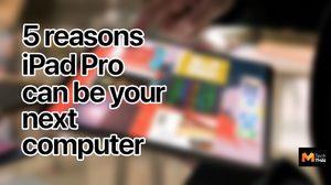 โฆษณาใหม่ iPad Pro 2018 ชูเหตุผล 5 ข้อโคตรเจ๋ง ที่ทำให้ใช้งานแทนคอมพิวเตอร์ทั่วไปได้!!