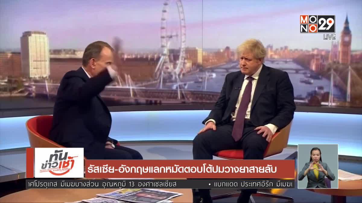 รัสเซีย-อังกฤษแลกหมัดตอบโต้ปมวางยาสายลับ